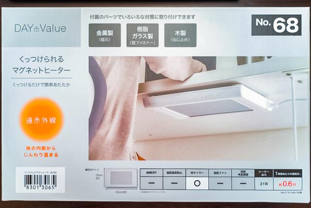 https://soranews24.com/wp-content/uploads/sites/3/2020/10/Japanese-kotatsu-table-magent-heater-shop-buy-Japan-Nitori-new-product-review-1-1.jpg