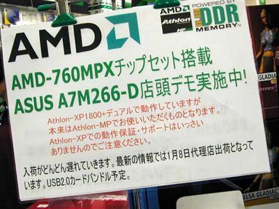 Release Asus A7M266-D opnieuw vertraagd