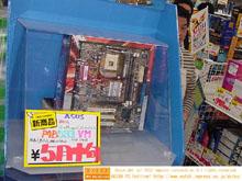 ASUS P4B533-VM (klein)