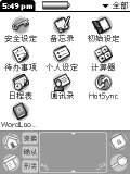 Chinese Palm OS