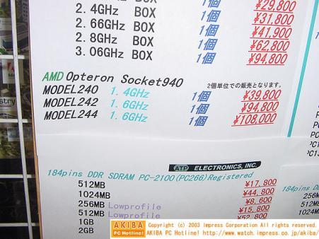 Prijzen retail Opteron 244 in Japan (Akiba) 450x335px