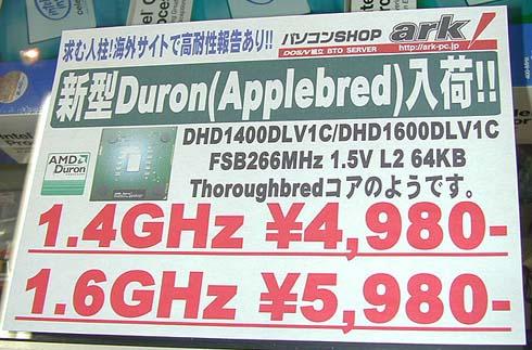 AMD Duron Applebred gespot in Japan