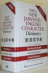 Woordenboek Engels-Japans