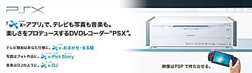 Sony PSX (derde generatie, met wazige Japanse advertentietekst)