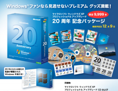 Windows 20th anniversary edition