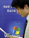 Windows Korea