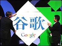 Google-presentatie Gu Ge-logo