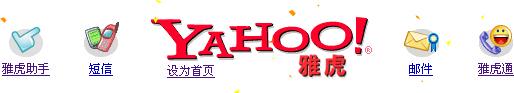 Chinese Yahoo-header