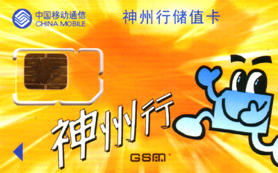SIM-kaart van China Mobile
