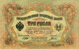 Russisch bankbiljet uit 1905