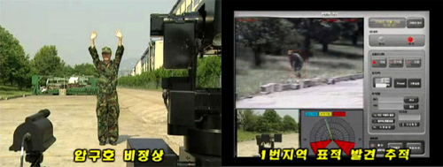Samsung Wintech SGR-A1: beelden uit de promovideo