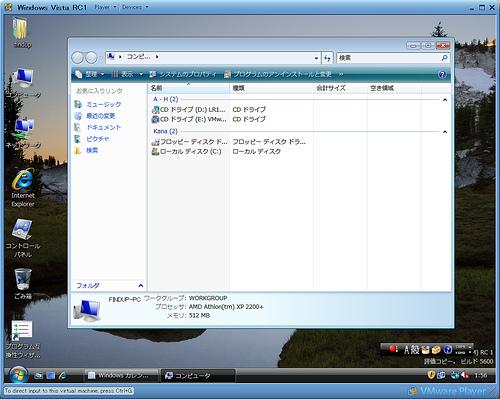 Windows Vista in VMware Player