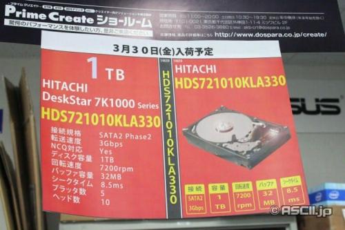 Hitachi 1TB-schijf (HDS721010KLA330)