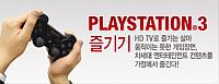Playstation 3 ad Zuid-Korea