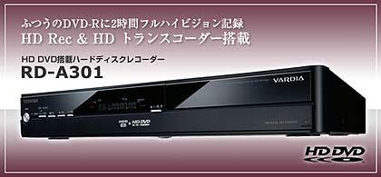 Toshiba Vardia RD-A301