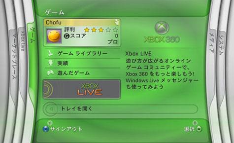 Xbox 360 Dashboard-update