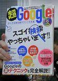 Japans Google-blaadje