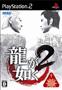 Yakuza 2 Box