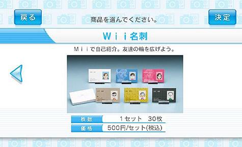 Fujifilm-kanaal op Wii