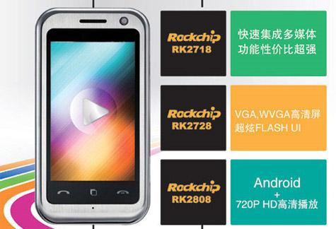 Rockchip RK2808 voor Andoid