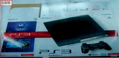Mogelijke verpakking PlayStation 3 Slim