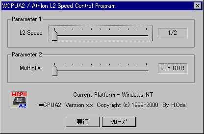 Athlon L2 cache tweak util