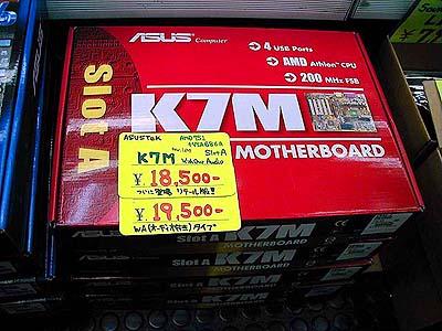 Asus K7M retail doos