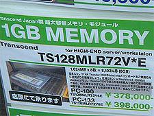 1GB SDRAM DIMM