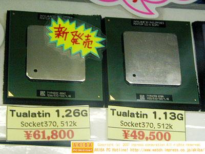 Intel Pentium III Tualatin 1266