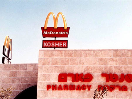McDonald's in Israël