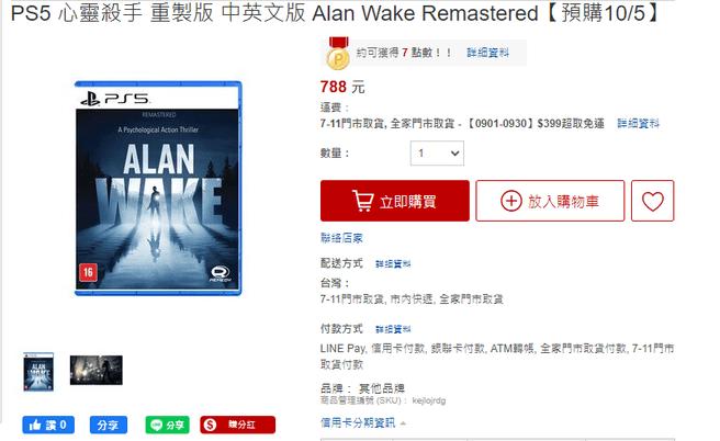 Alan Wake Remastered su Rakuten