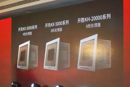 Zhaoxin KX-5000