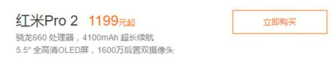 Xiami Redmi Pro 2 screen