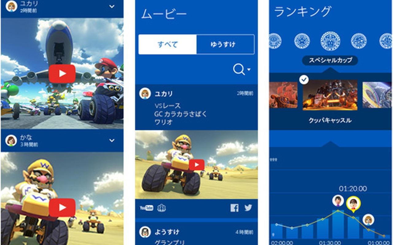 Nintendo NFP en Mario Kart 8-app