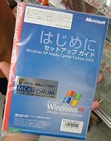 Overduidelijk, we hebben hier met Windows XP Media Center Edition 2005 te maken