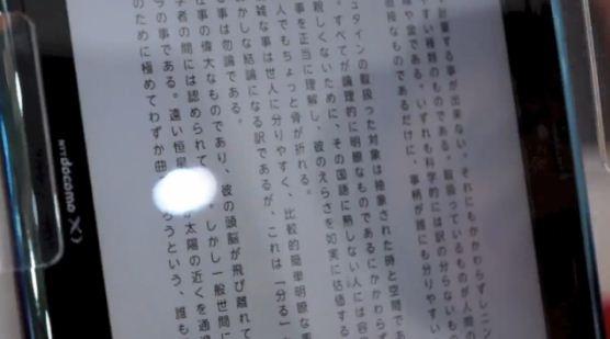 Fujitsu eye-tracking-technologie