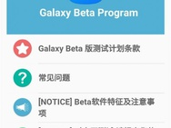 Samsung Galaxy Beta Program: New Note UX