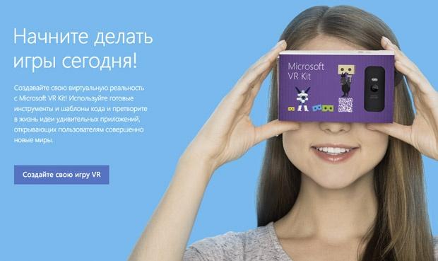 Microsoft  VR-Kit