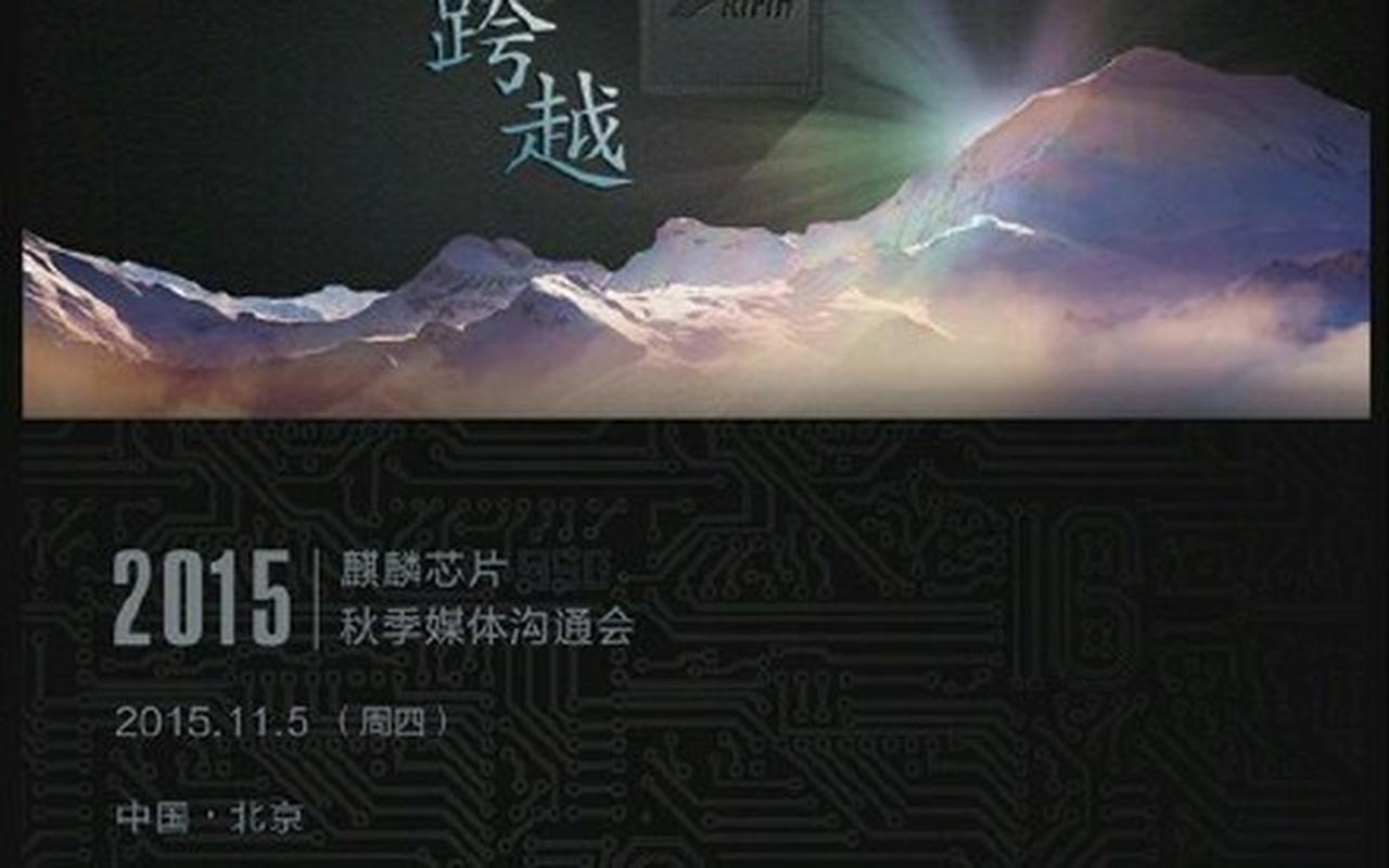 Huawei Kirin uitnodiging