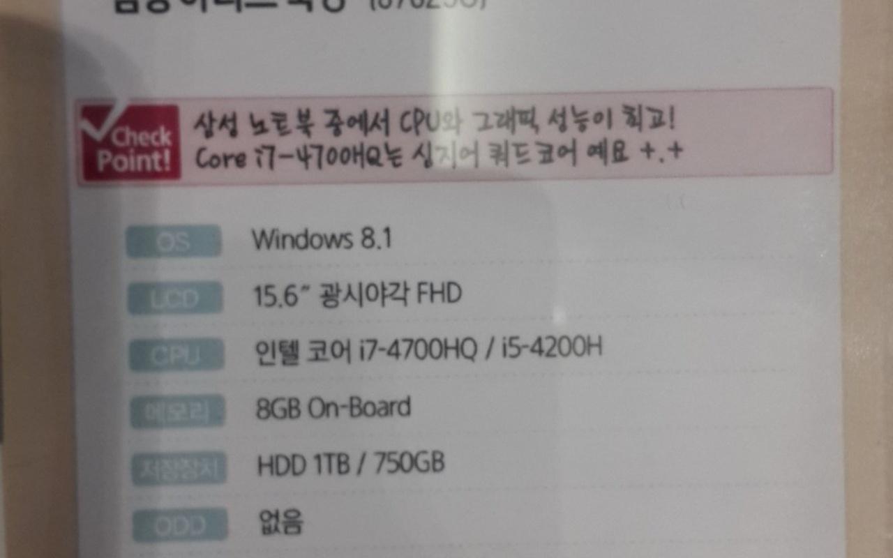 Mogelijke Samsung ATIV Book modellen 2014