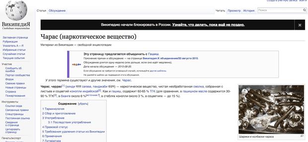 Rusland Wikipedia Charas