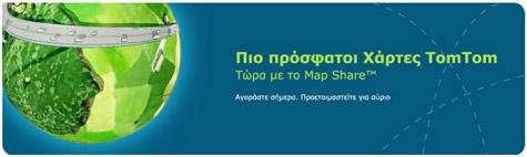 TomTom Griekenland