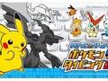 Battle & Get! Pokémon Typing DS