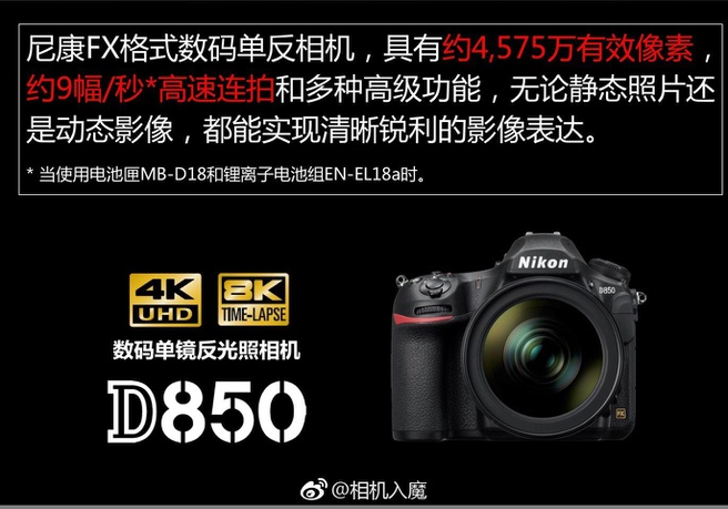 Nikon D850 slide