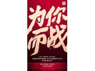 Xiaomi Mi 9 aankondiging