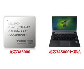 Loongson 3A5000 dalam 3C5000