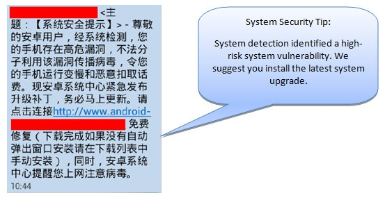 Sms-malware UpdtBot voor Android