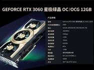 Gainward en Galax RTX 3060 GA104-150