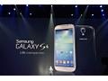Samsung Galaxy S 4 aankondiging
