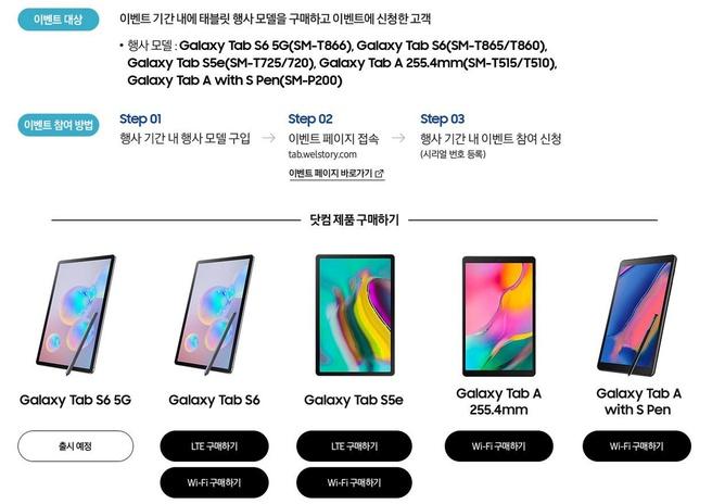 Samsung Galaxy Tab S6 5G op site Samsung